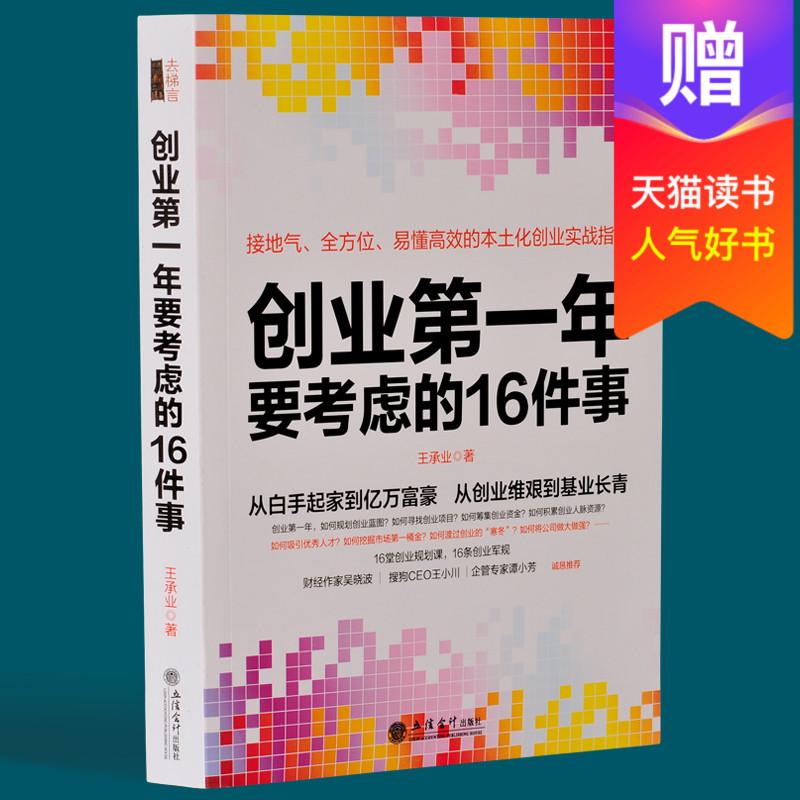 吴晓波推荐书创业第一年要考虑的16件事公司开店做生意实战指南从0到1开公司中小企业经营管理品牌管理商业思维管理方面的书籍