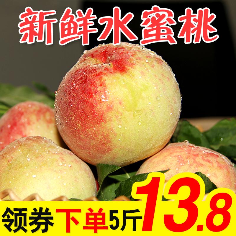 新鲜现摘水蜜桃孕妇甜桃非血毛桃