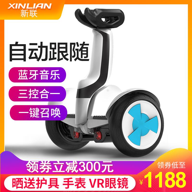 11月17日最新优惠新联电动平衡车双轮儿童成人代步车体感扶杆10寸自动跟随两轮智能