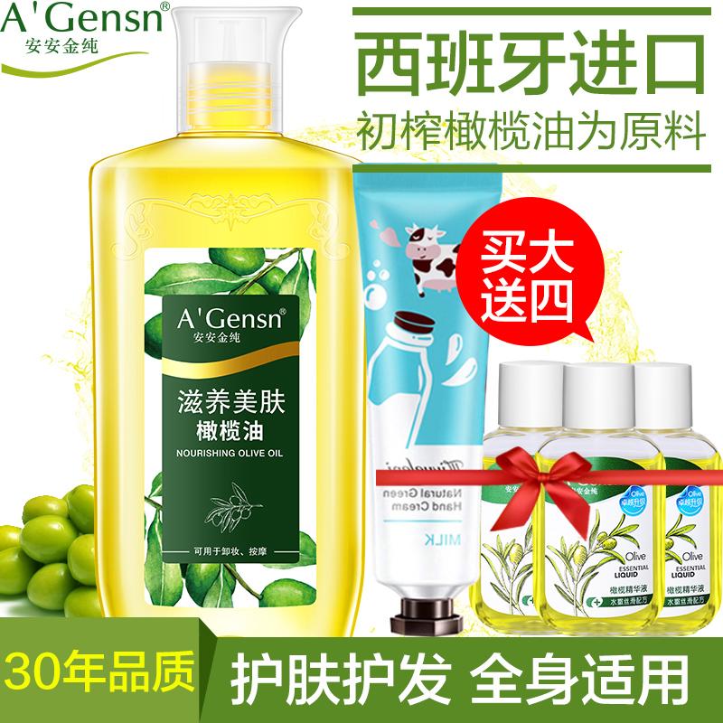 安安金纯橄榄油护肤护发精油女按摩全身脸部面部身体润肤推拿安安