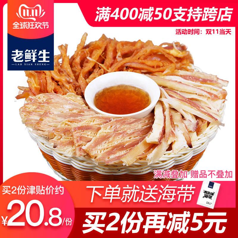 老鲜生鱿鱼丝500g大连特产手撕风琴即食鱿鱼条片干海鲜零食散装