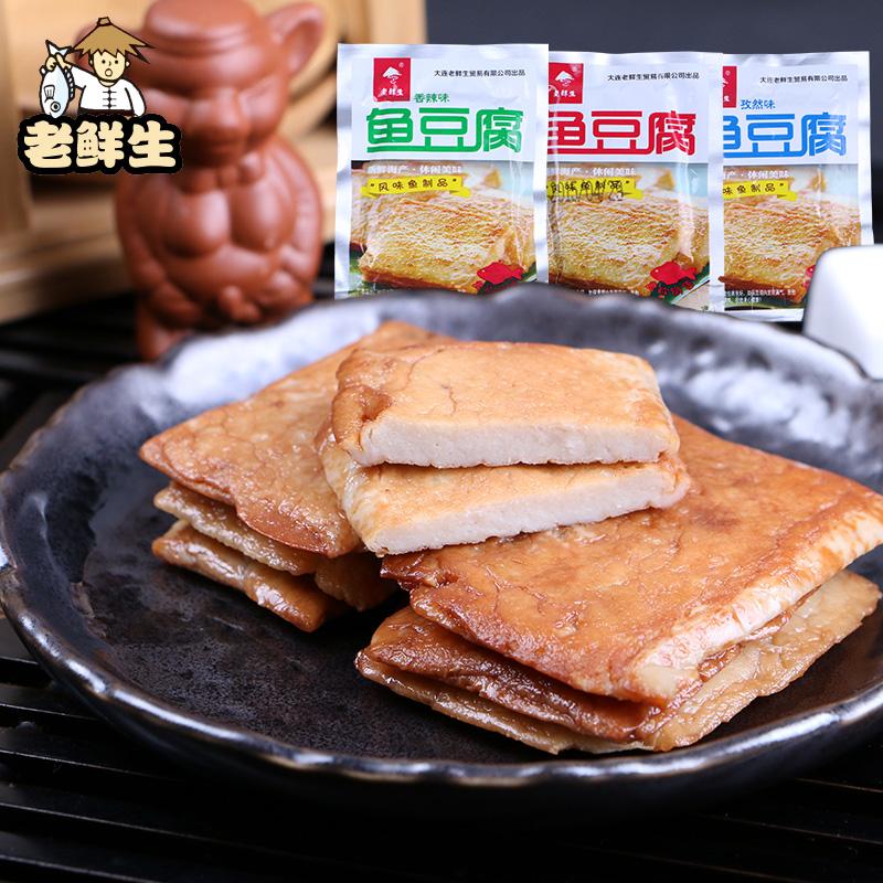 老鮮生 魚豆腐大連特產零食包郵魚豆腐豆幹素肉魚餅原味麻辣小吃