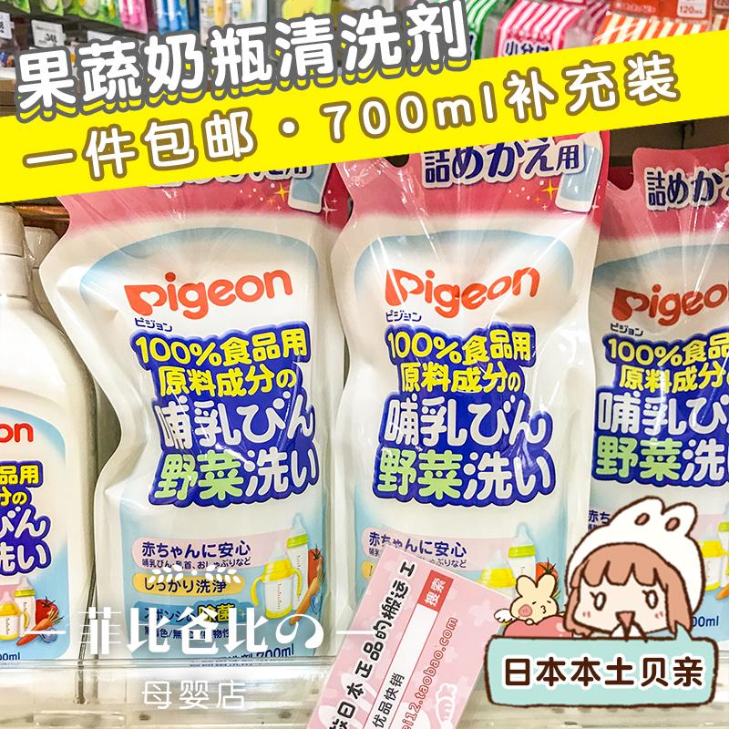 日本贝亲原装奶瓶果蔬专用婴儿清洁液清洗剂洗洁精700ml补充装有赠品