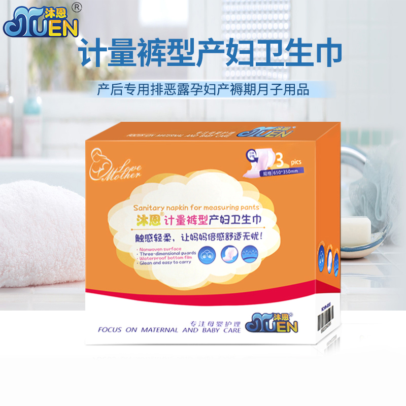 沐恩产妇卫生巾产后专用排恶露加长加大孕妇产褥期月子用品裤型