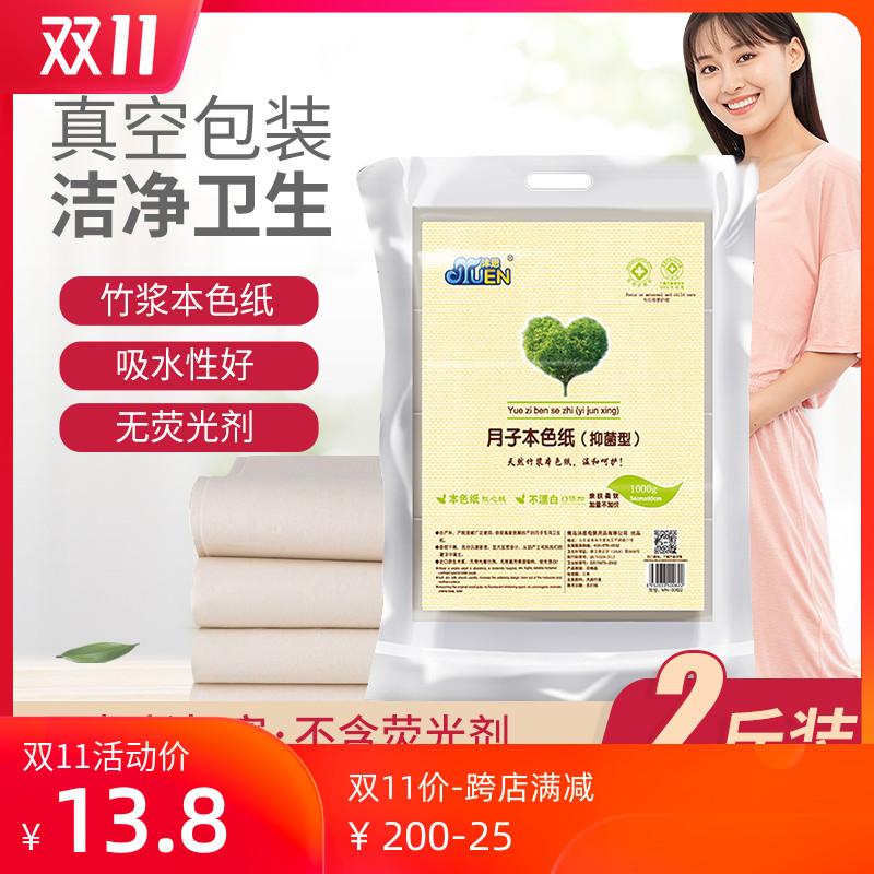 孕妇月子纸本色刀纸产后排恶露产房产妇专用入院卫生长款产后用品