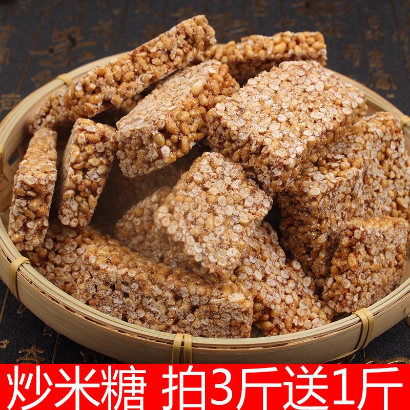 农家自制炒米糖手工米花糖红沙糖稀冻米糖花生糖安徽特产零食500g