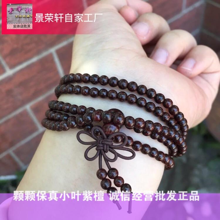 【促销】印度野生老料小叶紫檀108颗手串4678mm顺纹男女佛珠手链