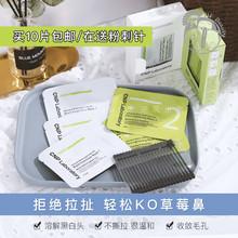 韩国CNP希恩派去黑头鼻贴黑头导出收细毛孔温和T区护理套装