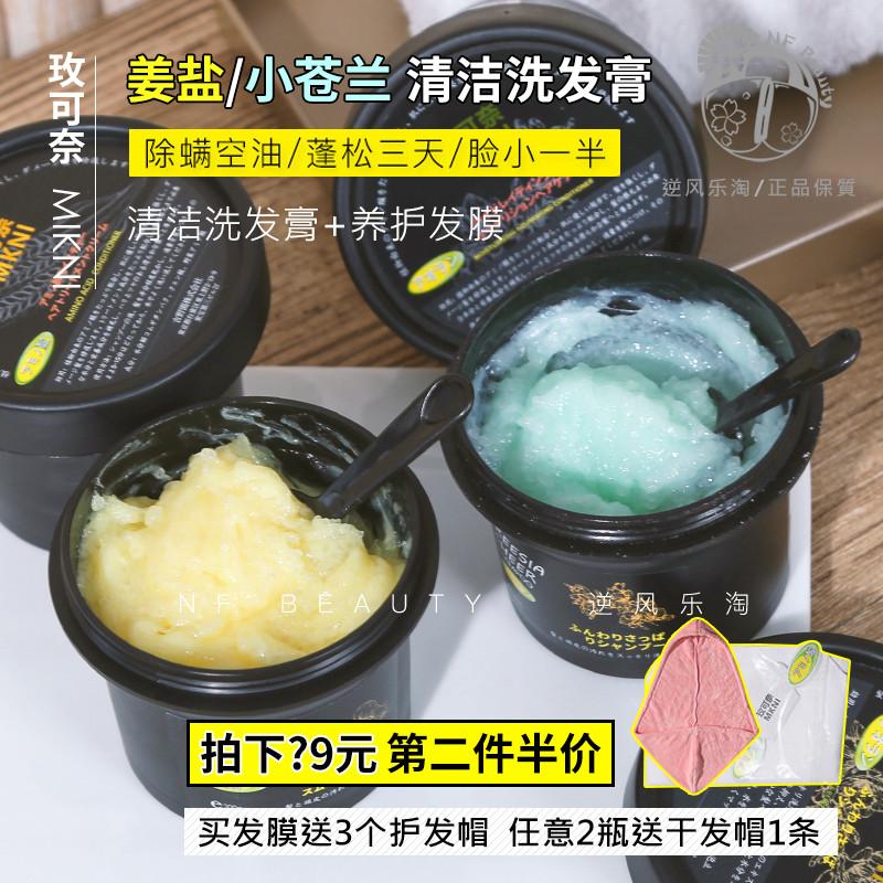 玫可奈姜盐除螨控油去屑止痒洗头膏