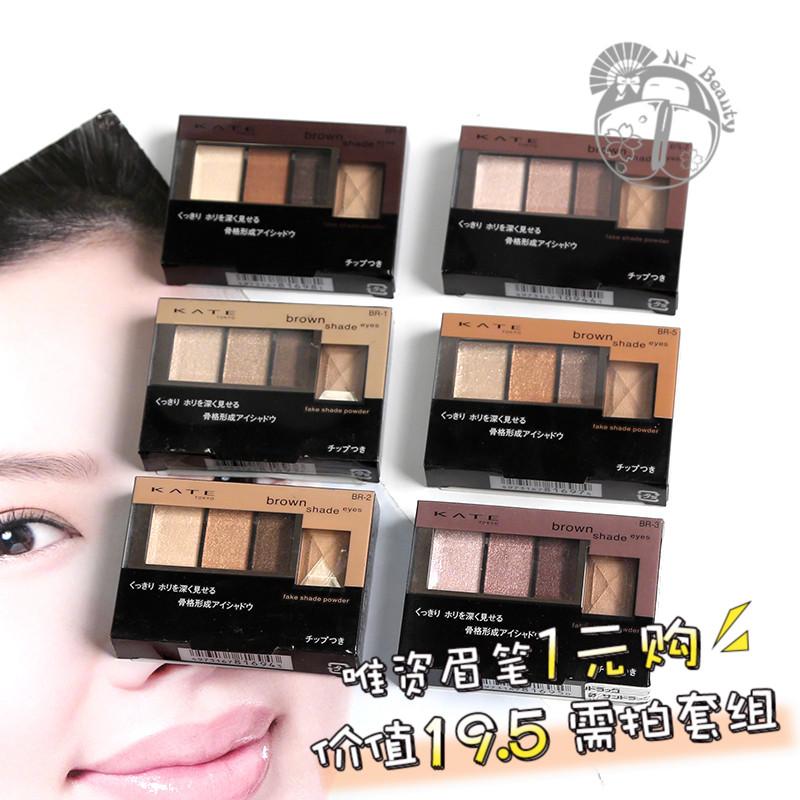 日本  KATE/�P婷 骨干重塑立�w三色眼影+鼻影 眼影盒