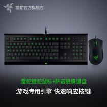Razer雷蛇蝰蛇鼠标萨诺狼蛛键盘台式机电脑有线电竞游戏键鼠套装