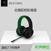 雷蛇7.1耳机怎么样