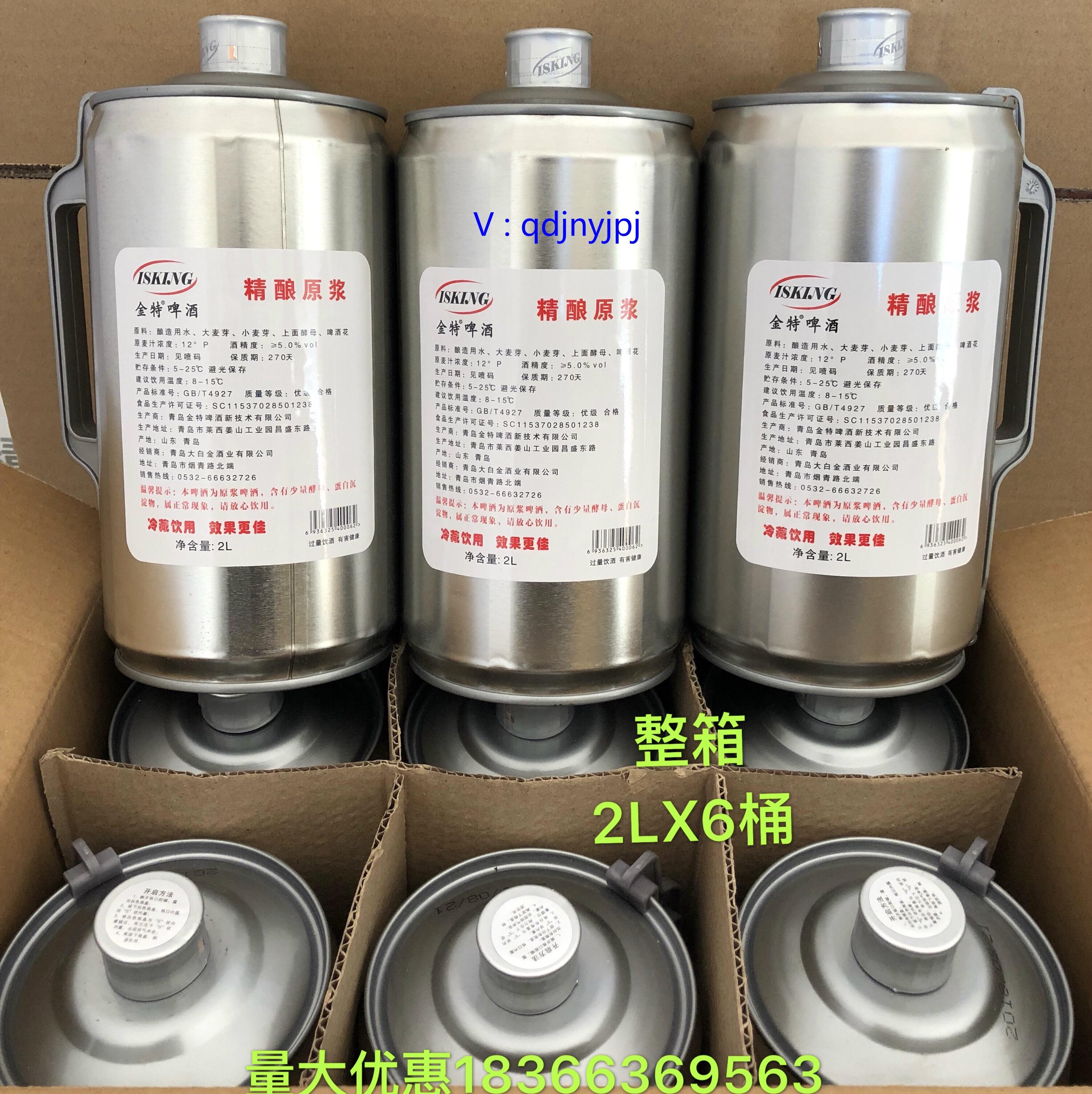 青岛金特精酿原浆啤酒青岛特产全麦高浓度原浆白啤2L整箱6桶包邮