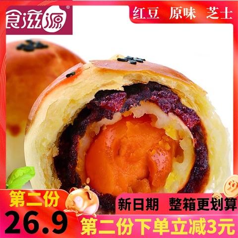 食滋源蛋黄酥整箱6斤散装雪媚娘咸蛋黄红豆小吃零食月饼早餐面包