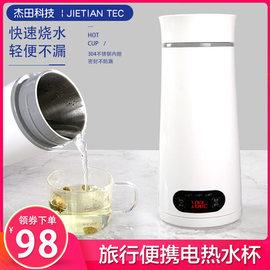 杰田便携电热水杯小型电热水壶出差旅游家用烧水杯开水壶自动恒温图片