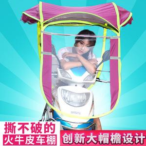電動車遮陽傘雨棚摩托車三輪車擋風擋雨大帽檐電動自行車雨棚蓬