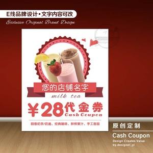 领2元券购买时尚优惠代金券设计印刷创意奶茶