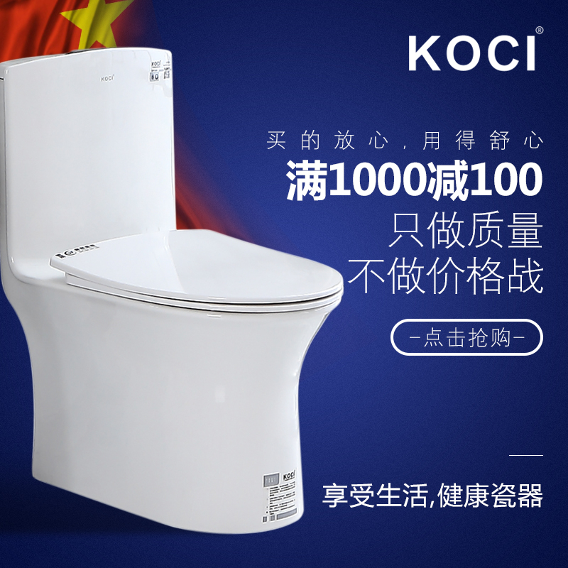 Koci kangci sanitary ware siphon type water pump family toilet, deodorant and silent toilet, enjoy life and health porcelain