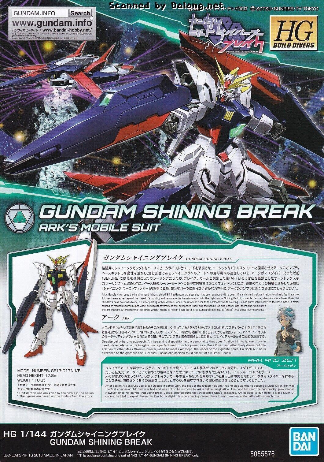 万代模型 HGBD 022 1/144 Shinning Break 闪光破坏高达光束枪盾