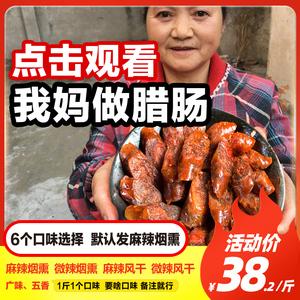 5斤装四川麻辣纯肉正宗农家风干肠