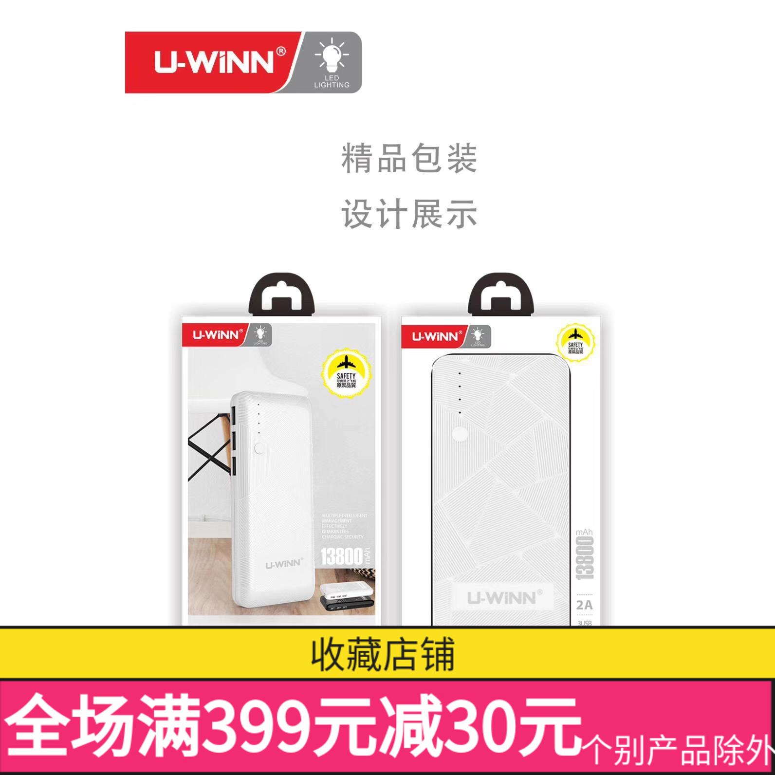 优D2移动电源 3USB旅行通用电池手机充电宝礼品定制赠品批發