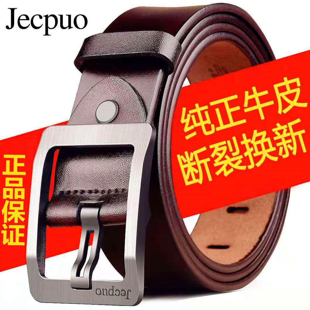 【送打孔器】男士皮带真皮商务针扣腰带百搭潮流韩版休闲皮带牛皮