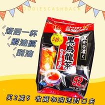 日本代购东美堂黑乌龙茶TBD油切茶特级黑乌龙茶叶包袋泡茶包流脂