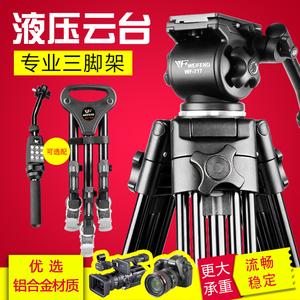 伟峰wf717三脚架专业摄影云台滑轨
