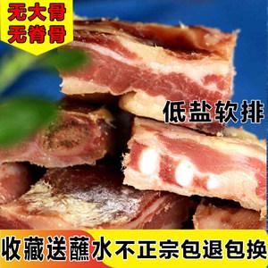 云南特产丽江腊排骨正宗软排送腊肉