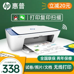 领10元券购买惠普2621彩色喷墨家用手机a4打印机