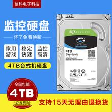 ST4000VX007新款 Seagate 4tb 酷鹰4T 希捷 4000G监控录像硬盘专用