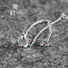 s925纯银彩虹独角兽手链极光炫彩森系小众设计闺蜜手环学生礼物女