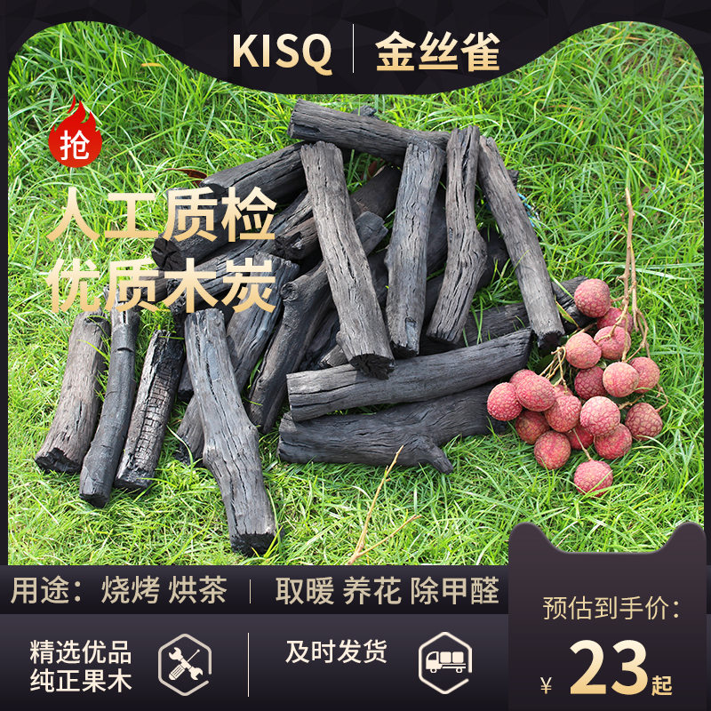 Barbecue carbon farmer litchi fruit charcoal household smokeless charcoal heating charcoal outdoor fire solid charcoal formaldehyde moisture absorption