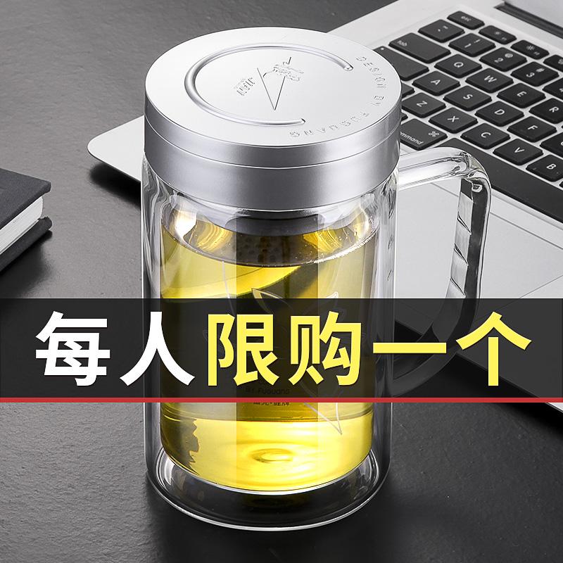 富光玻璃杯 带把茶杯双层大容量办公水杯带盖透明过滤泡便携杯子