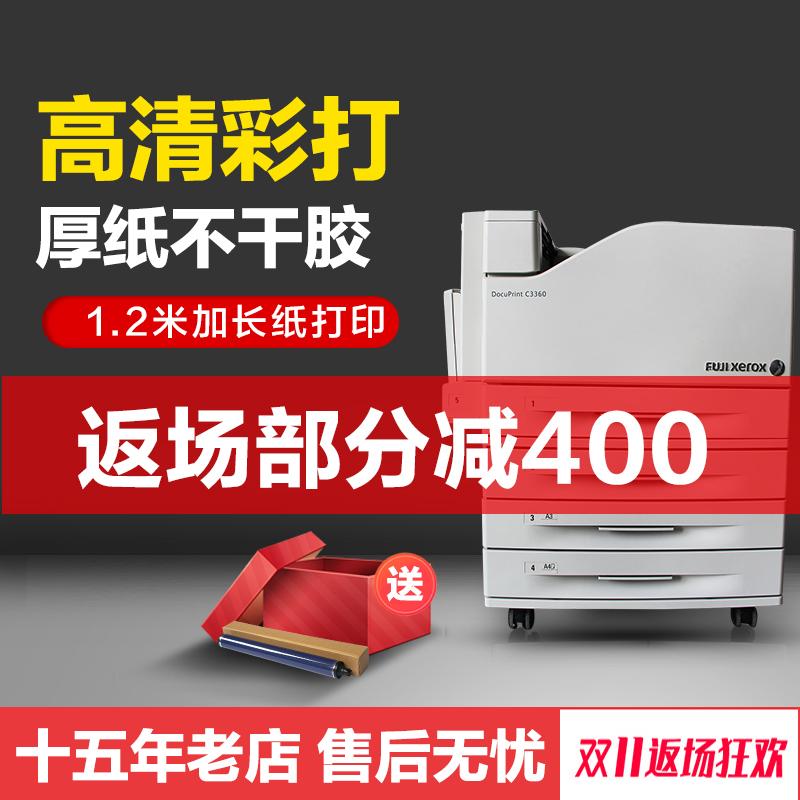 照片施乐3360 2250 a3彩色打印机a3+彩色激光打印机网络双面厚纸