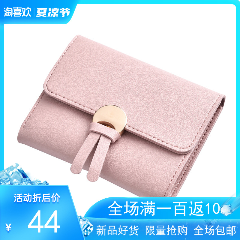 Parcel post cover photo female Japanese and Korean lovely student buckle small fresh tassel wallet multi function small wallet