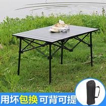 铝合金折叠桌椅户外便携超轻车载野餐烧烤摆摊露营自驾游展业桌子