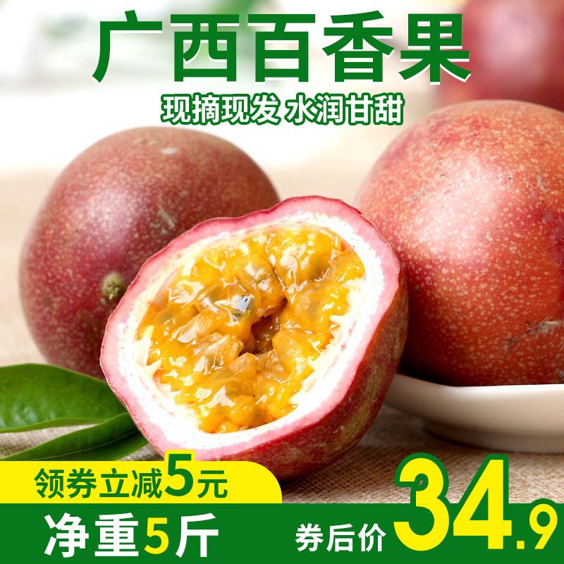 百香果5斤净重热带水果新鲜西番莲鸡蛋果广西玉林特产大红果白香券后39.90元