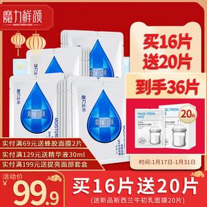魔力鲜颜透明质酸水润补水控油面膜