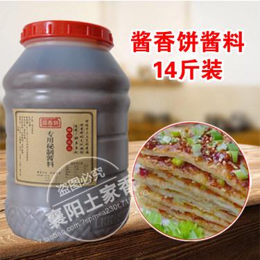 土家酱香饼酱料14斤酱香饼专用酱 酱香饼酱料秘制商用