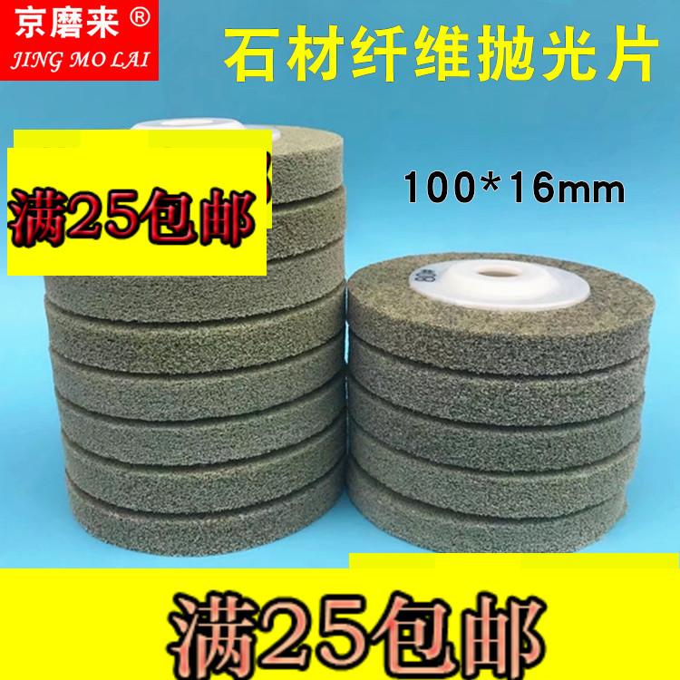 进口大理石海绵抛光轮石材翻新纤维水磨干磨片金刚抛光片干抛片4