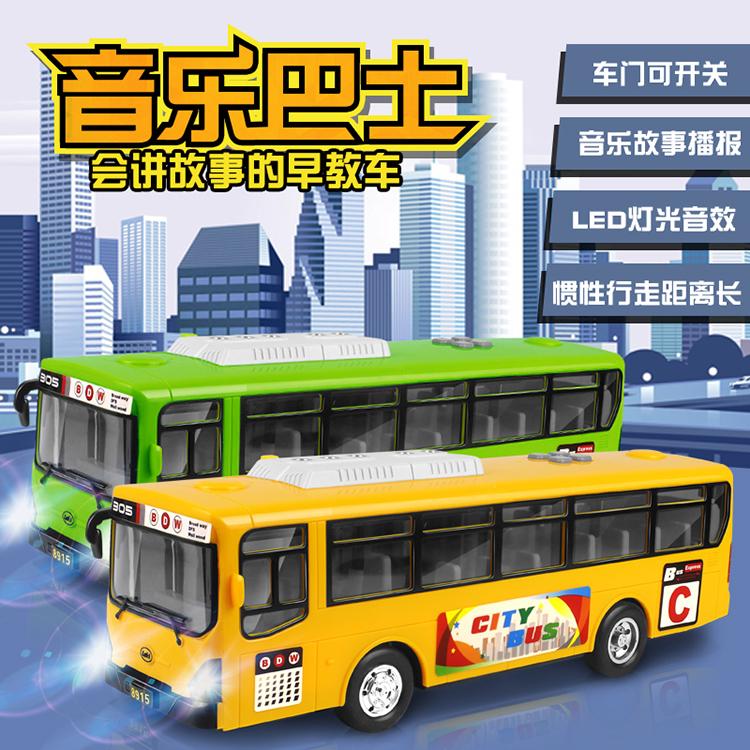 乐飞公交车仿真模型大号可开门公共巴士蓝惯性车8915绿男孩玩具车