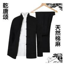 居士服中式 三件套亚麻练功服 复古上衣中国风男士 棉麻长袖 唐装 套装