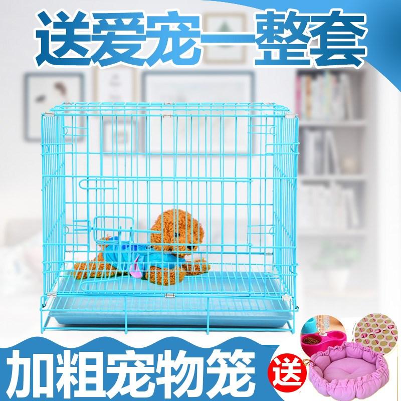 亏本促销泰迪狗笼宠物折叠笼小型犬中型犬狗笼子猫笼兔笼鸡笼包邮