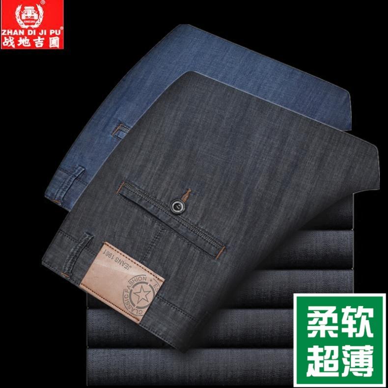 夏天牛仔裤男天丝超薄款高腰宽松休闲透气商务中年冰丝裤子男夏季