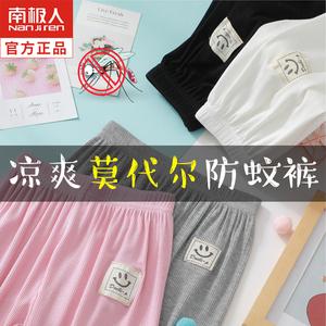 莫代尔防蚊裤儿童夏季男童女童裤子