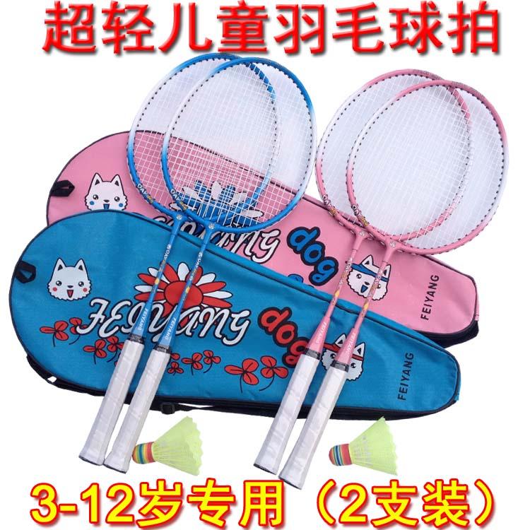 儿童羽毛球拍2只装小学生3-12岁初学羽双拍超轻套装孩子宝宝球拍10月10日最新优惠
