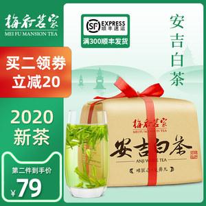 梅府茗家2020新茶上市安吉白茶雨前绿茶叶高档散装珍稀高山茶春茶