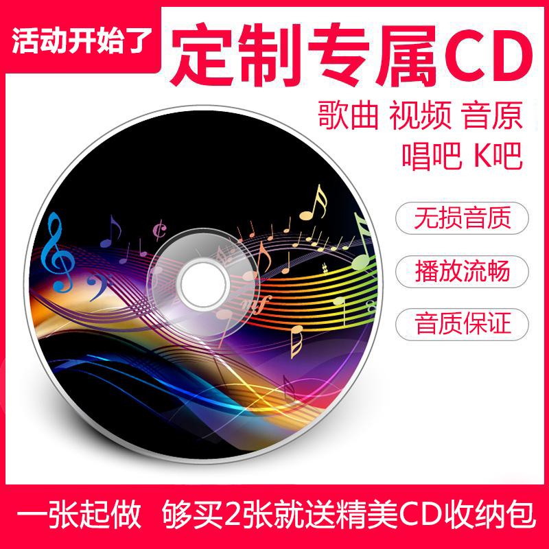 定做/代刻录定制自选CD光盘车载碟片视频新歌流行歌曲汽音乐唱片 Изображение 1