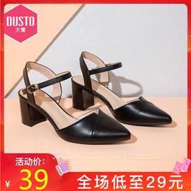 大东女鞋2020夏季新款优雅高跟粗跟尖头一字扣包头凉鞋20X3477